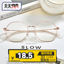 科榜纯钛复古防辐射蓝光近视眼镜女电脑平光眼睛框网红款男潮镜架