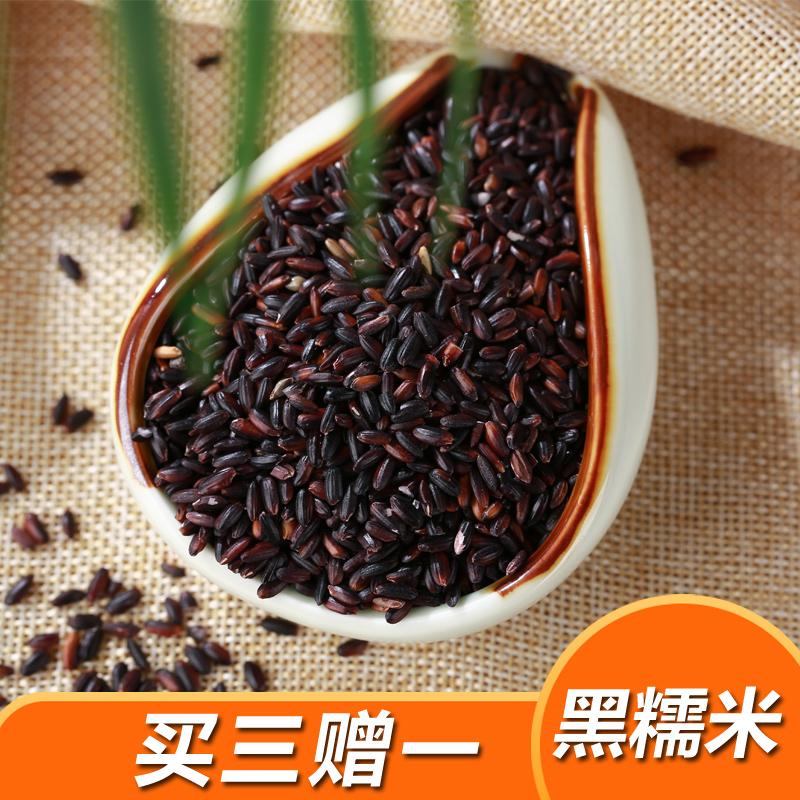 买3送1 血糯米500g黑糯米黏米粘米农家自产糯米黑米粥粗粮饭食材