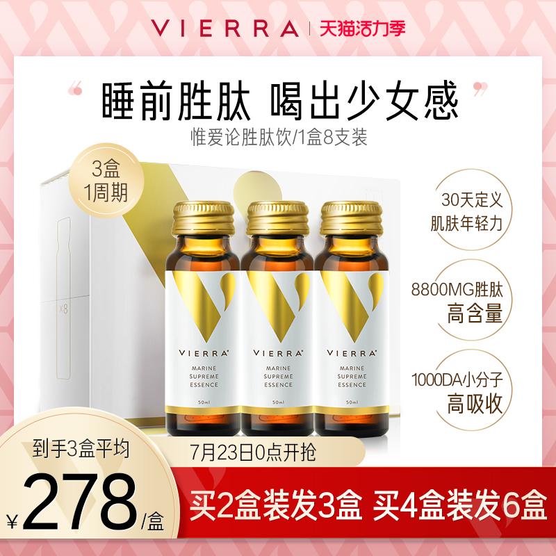 Vierra膠原蛋白口服液態飲正品澳洲惟愛論勝肽小分子修護膠原損傷