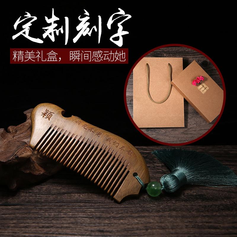 七夕情人节礼物送女友情侣浪漫创意礼品生日女生刻字梳子礼盒