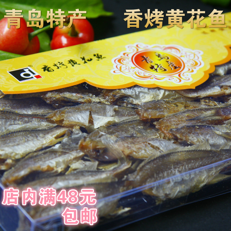 Qingdao specialty roasted yellow croaker dried instant snacks snacks Crispy Fish dried calcium seafood fish fillets served with wine and good dishes