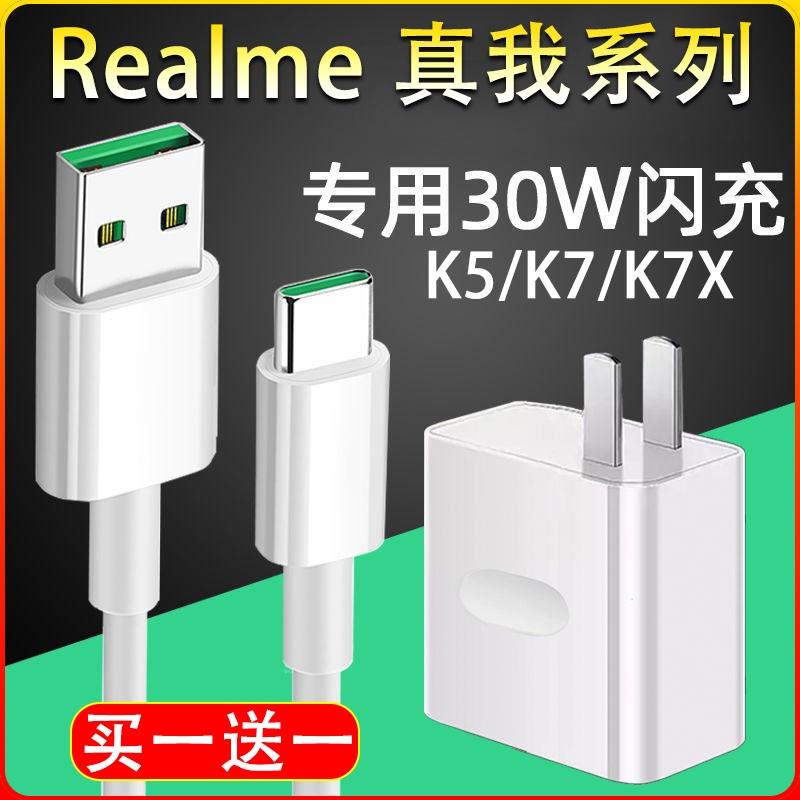 中國代購|中國批發-ibuy99|充电器|适用OPPO专用k7x手机数据线realmex50/x6真我闪充充电器k530w瓦6A