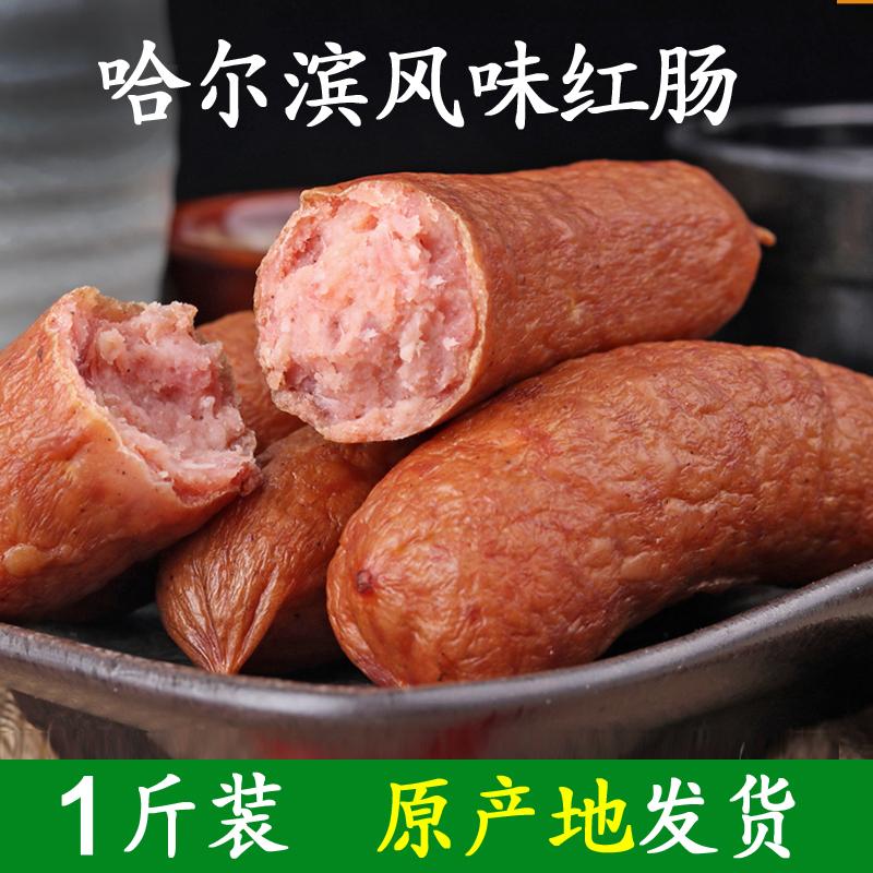 哈尔滨风味红肠东北特产食品休闲零食真空包装猪肉肠蒜香香肠500g