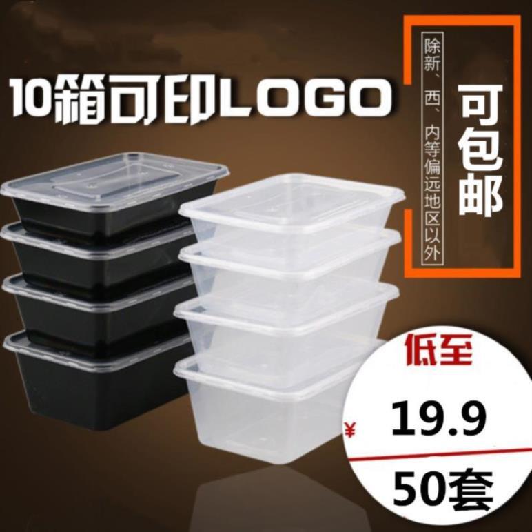 一次性饭盒长方形透明带盖卫生方便精致干净家用外卖盒有盖外