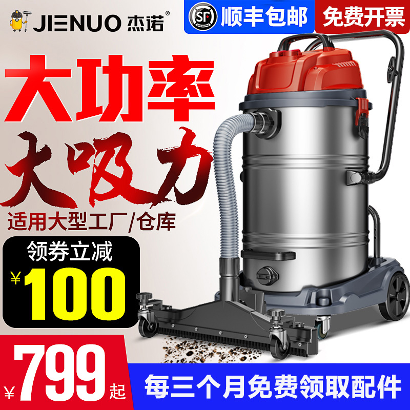 Jano 3200W industrial vacuum cleaner factory workshop dust powerful high-power dry and wet water absorption jn309