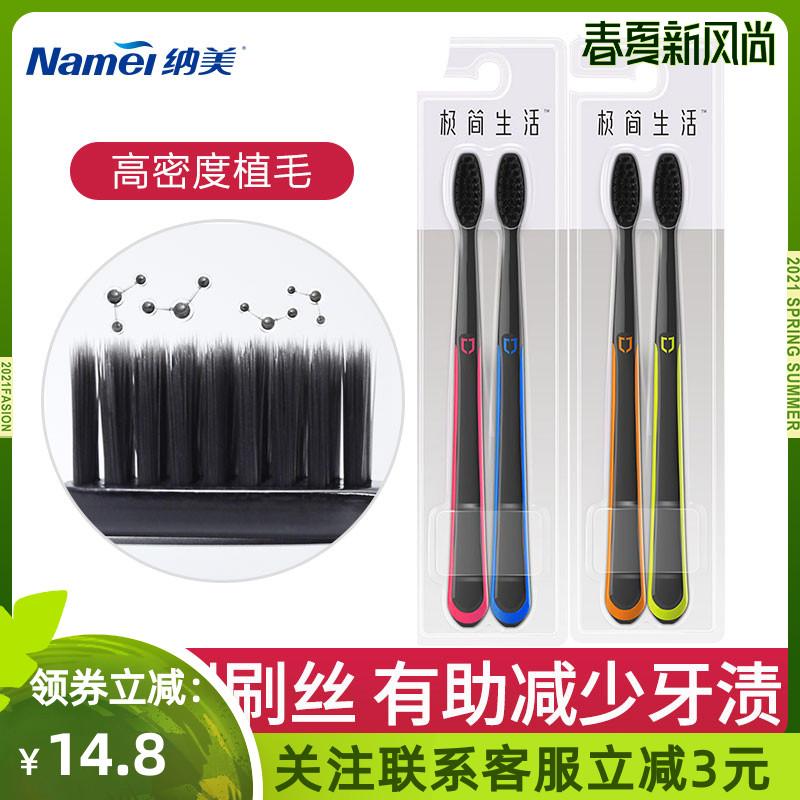 纳美极简生活6002竹炭软毛成人牙刷质量如何