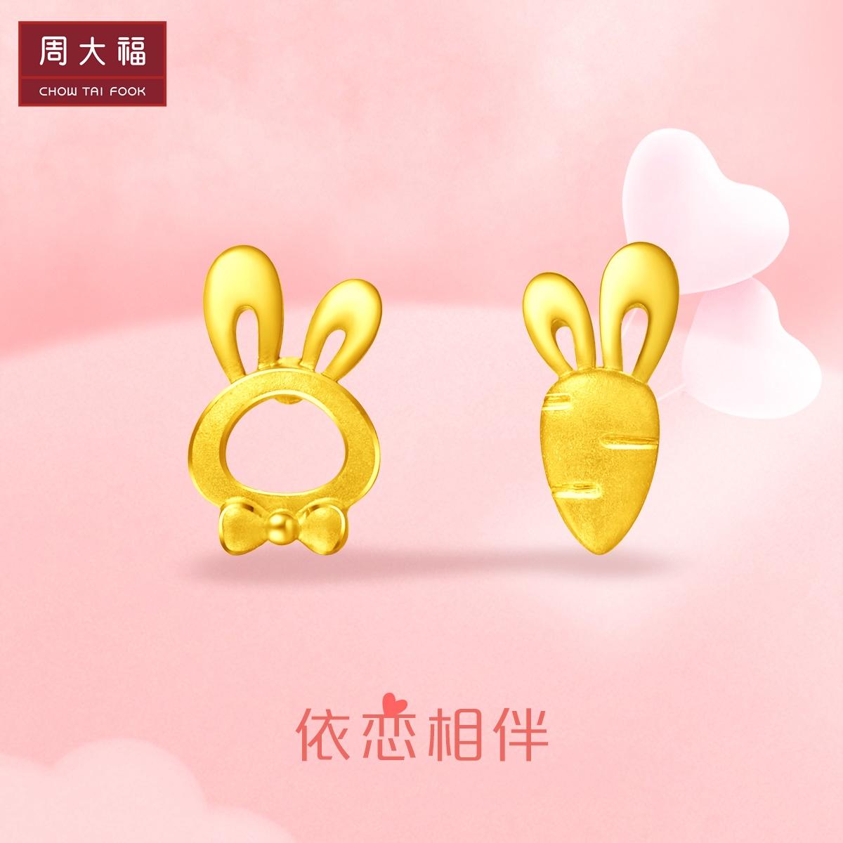 周大福珠宝首饰可爱小兔子胡萝卜足金黄金耳钉计价EOF190