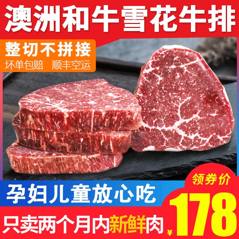 ㊙谷言澳洲和牛整切牛排新鲜进口雪花家庭儿童黑椒厚牛扒套餐10片