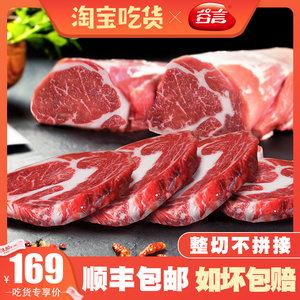 谷言澳洲进口原肉整切家庭牛排