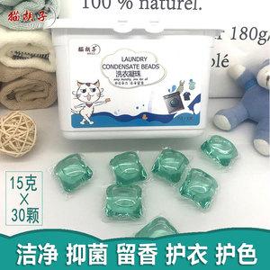 猫胡子洗衣凝珠浓缩洗衣液香水型栀子花香洗衣球持久留香30颗正品