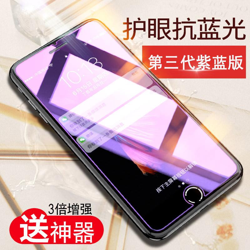 苹果6s手机钢化膜iphone7plus半屏八专用屏保8护眼抗蓝紫光非全屏