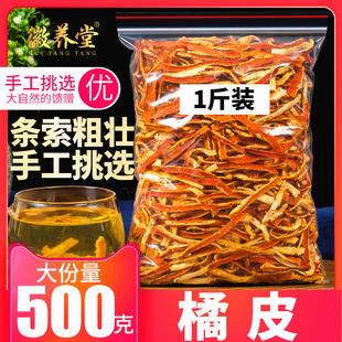 橘皮500g陈皮干陈皮丝正品另售新会泡茶普洱茶山楂茶乌梅荷叶茶