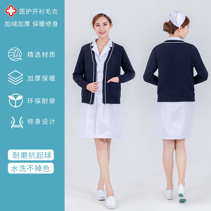 Top quality nurse coat sweater cardigan with plush and thickened winter large navy XXXXL emergency pilling prevention