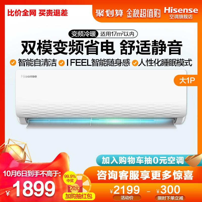 hisense海信大1匹p空调挂机10-10新券