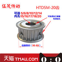 HTD 5m20 tooth Synchronous belt wheel two-sided flat 5m belt wheel spot aluminum alloy 20T Bandwidth 15 20 25