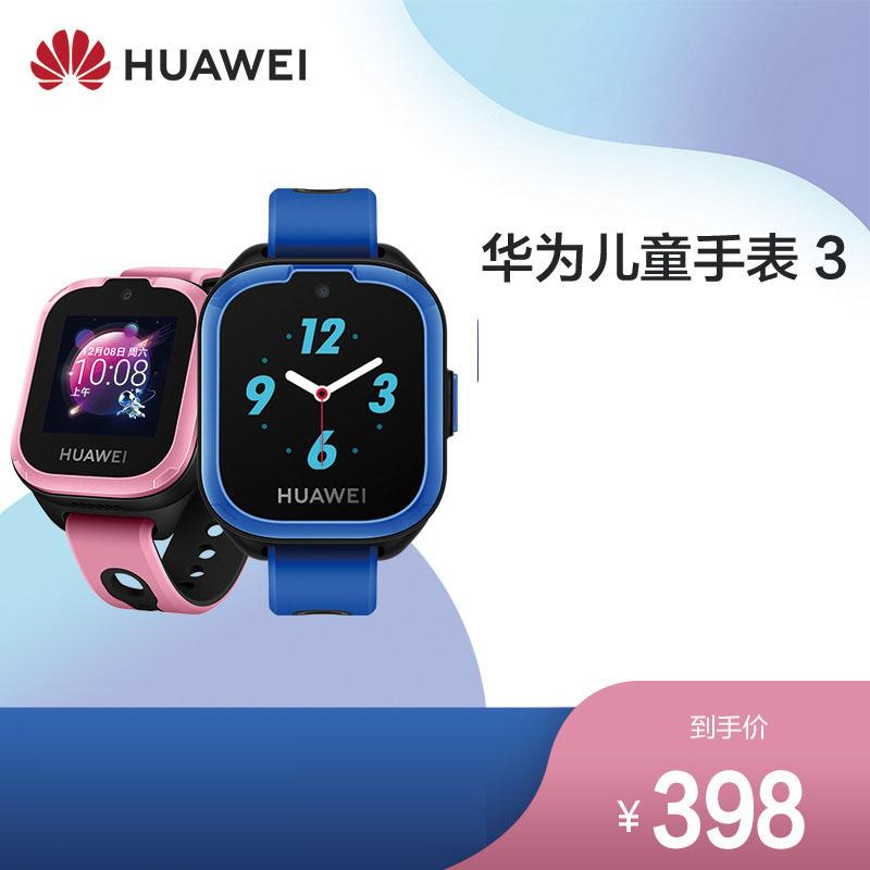 满398.00元可用1元优惠券huawei /华为3精准定位儿童手表