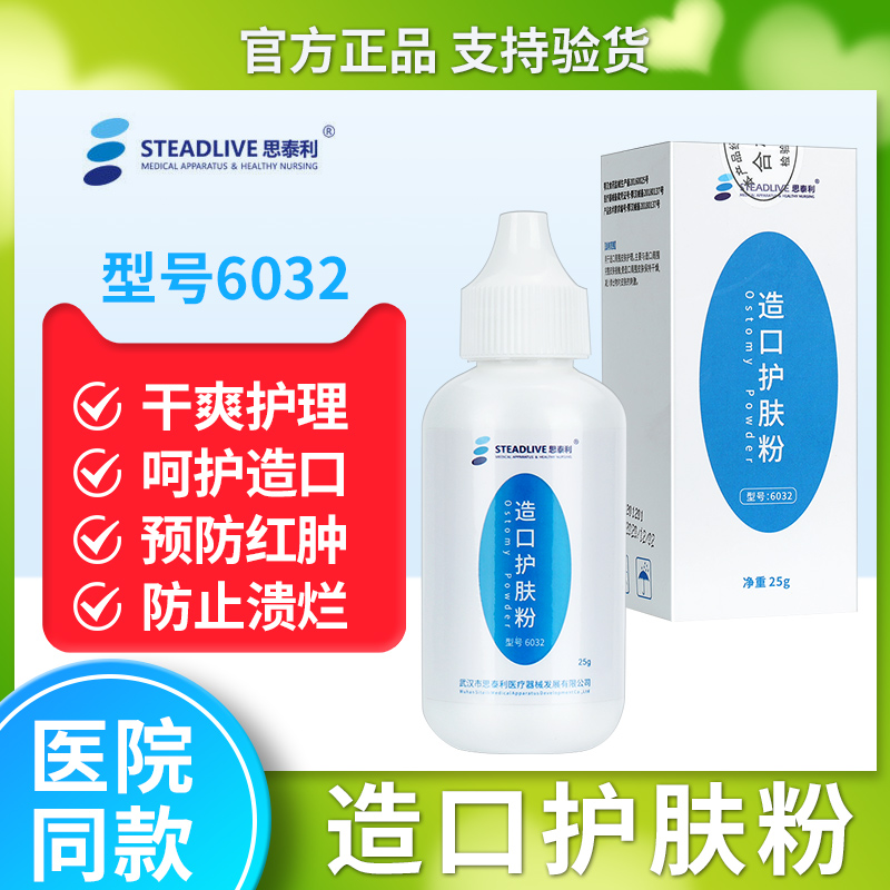 Stili ostomy skin care powder 6032 ostomy bag accessories ostomy care supplies prevent swelling dry care