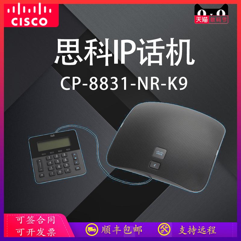 思科CISCO  CP-8831-NR-K9 新款IP话机企业有线麦克多功能网络会议视频IP电话机音频及会议系统