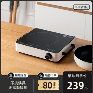 小宇青年电陶炉家用多功能砂锅光波炉爆炒小型静音一人食小电磁炉