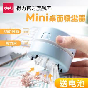 得力迷你桌面吸尘器橡皮擦学生屑渣自动电动清洁强力小型usb充电