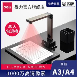 得力高拍仪高清专业办公教学A4A3办公采集证件书籍扫描仪机专业高速智能双摄自动拍照录像