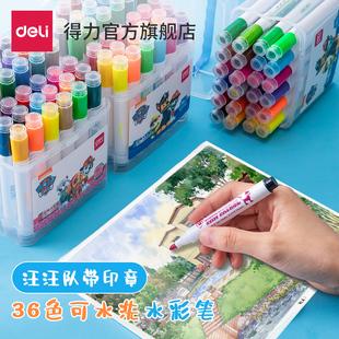 汪汪队儿童幼儿园小学生可水洗美术绘画笔 得力24色印章水彩笔套装