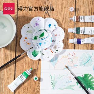 得力梅花大号颜料调色盘学生美术用水彩水粉国画三线调色板调色碟