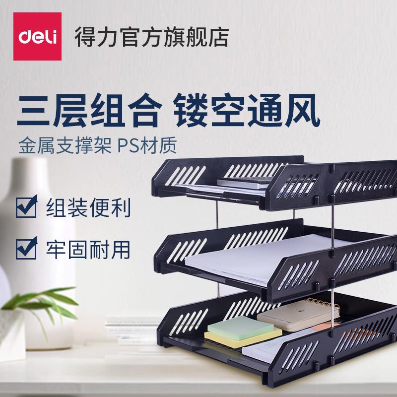 得力9209Z文件座三层塑料横式文件框档案整理资料收纳架置物文件筐多层黑色文件架
