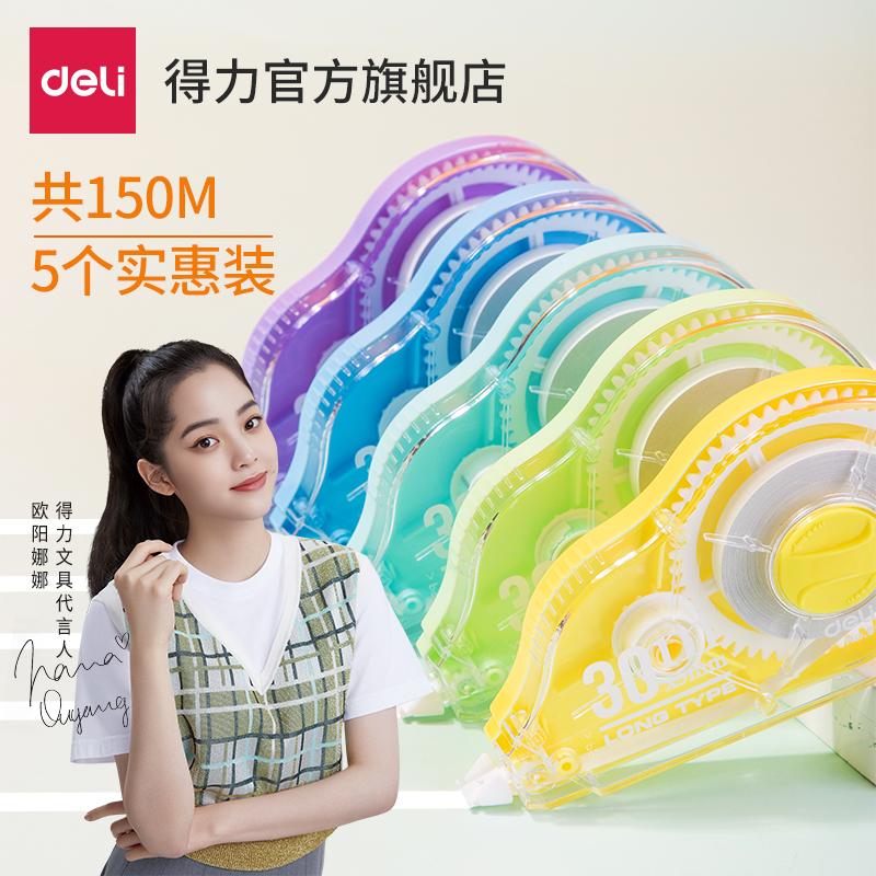 【得力】2支彩色实惠装修正带24米