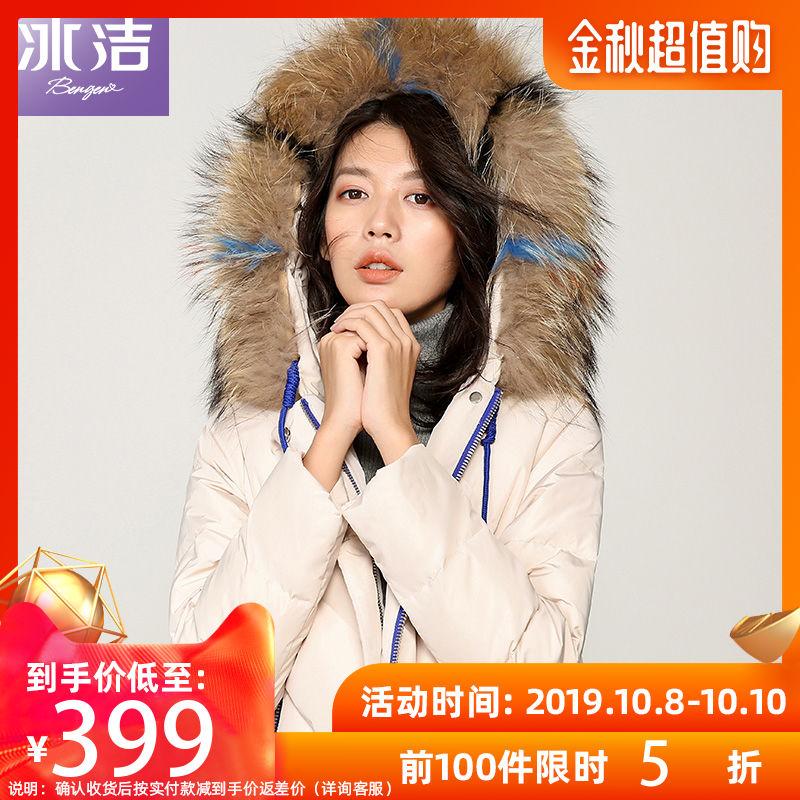 热销31件不包邮冰洁女冬装加厚韩版修身鸭绒羽绒服