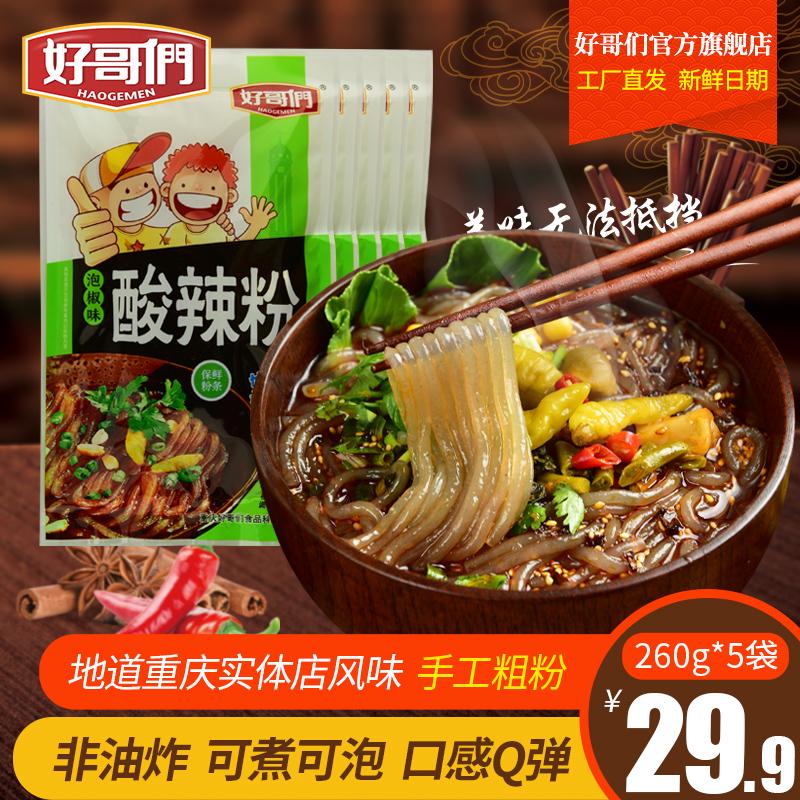 好哥们重庆正宗酸辣粉泡椒味260g*5袋红薯粉网红方便速食包邮整箱
