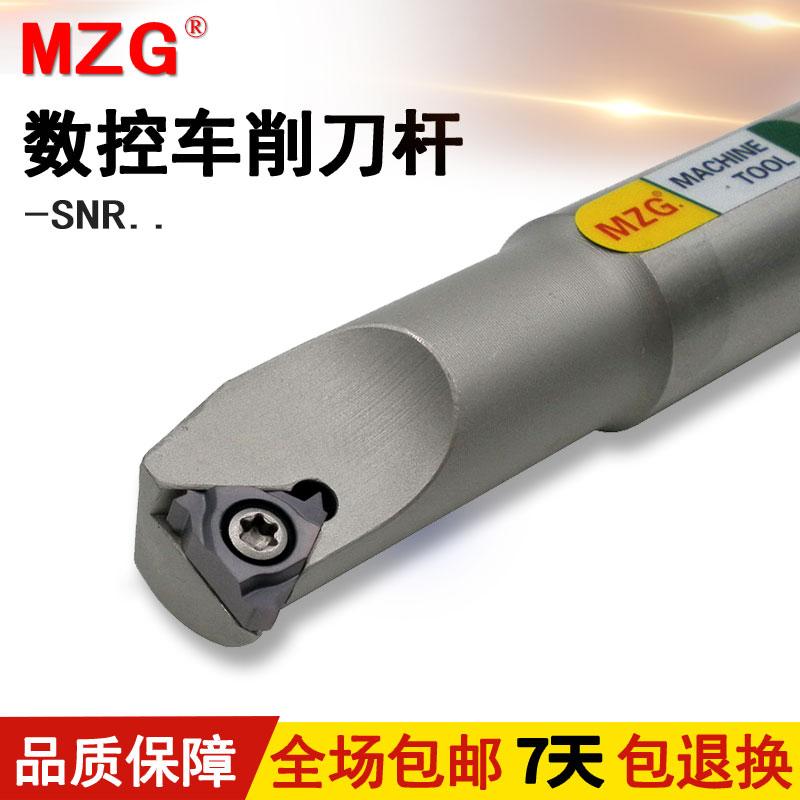 MZG品牌高速钢内螺纹包邮内径螺纹刀螺丝车刀内牙刀杆HNR0010K11