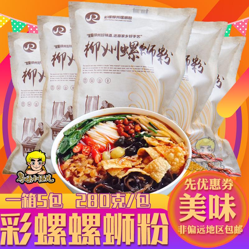 彩螺螺蛳粉 水煮型5包柳州螺丝粉特产零食米粉米线方便面酸辣粉