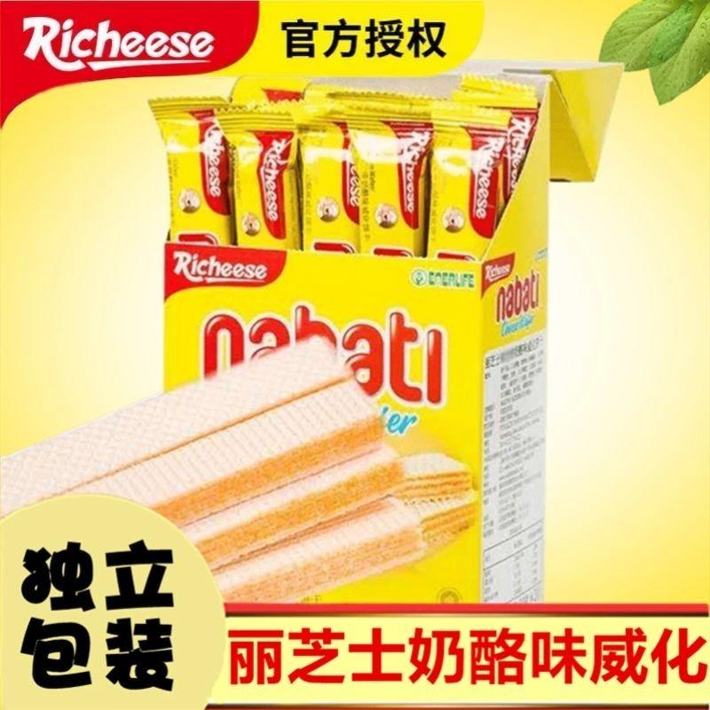 纳宝帝奶酪味威化200g印尼进口richeese丽芝士nabati夹心饼干零食