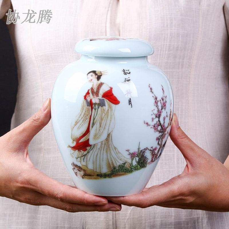 协龙腾景德镇陶瓷茶叶罐 普洱茶罐密封罐储物罐 貂蝉拜月茶盒茶具