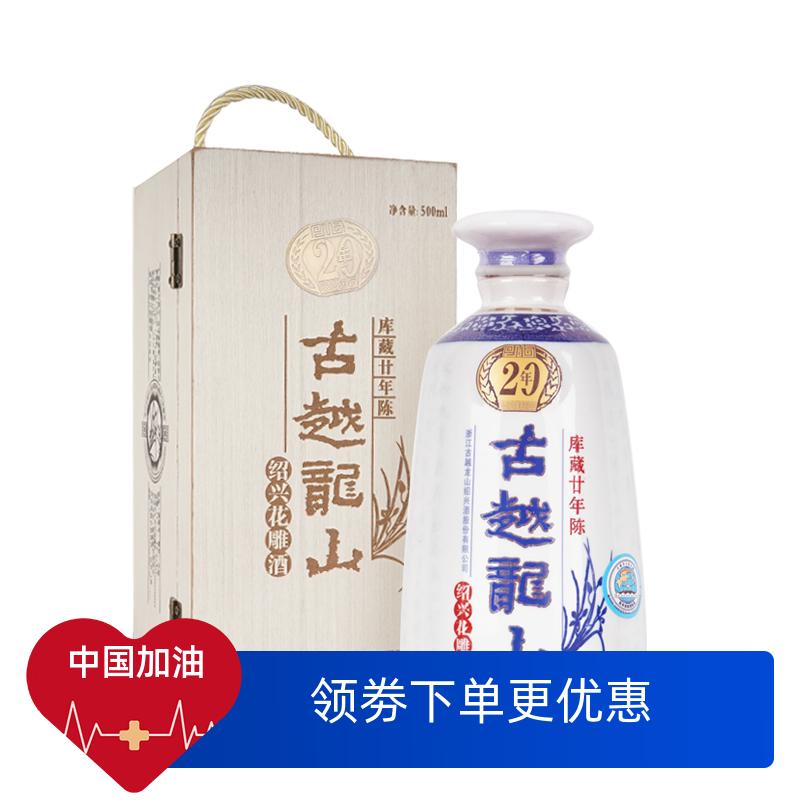 古越龙山 绍兴黄酒木盒二十年陈半干花雕酒500ml/瓶糯米酒