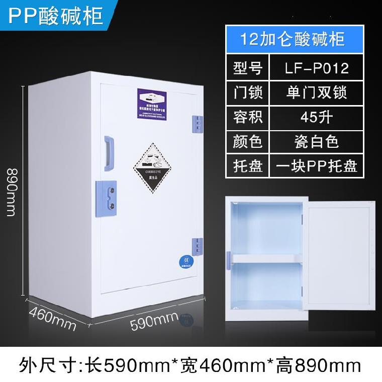 Hydrochloric acid instrument cabinet, laboratory storage cabinet, corrosion resistance, customized anti-corrosion container cabinet, storage ventilator thickened