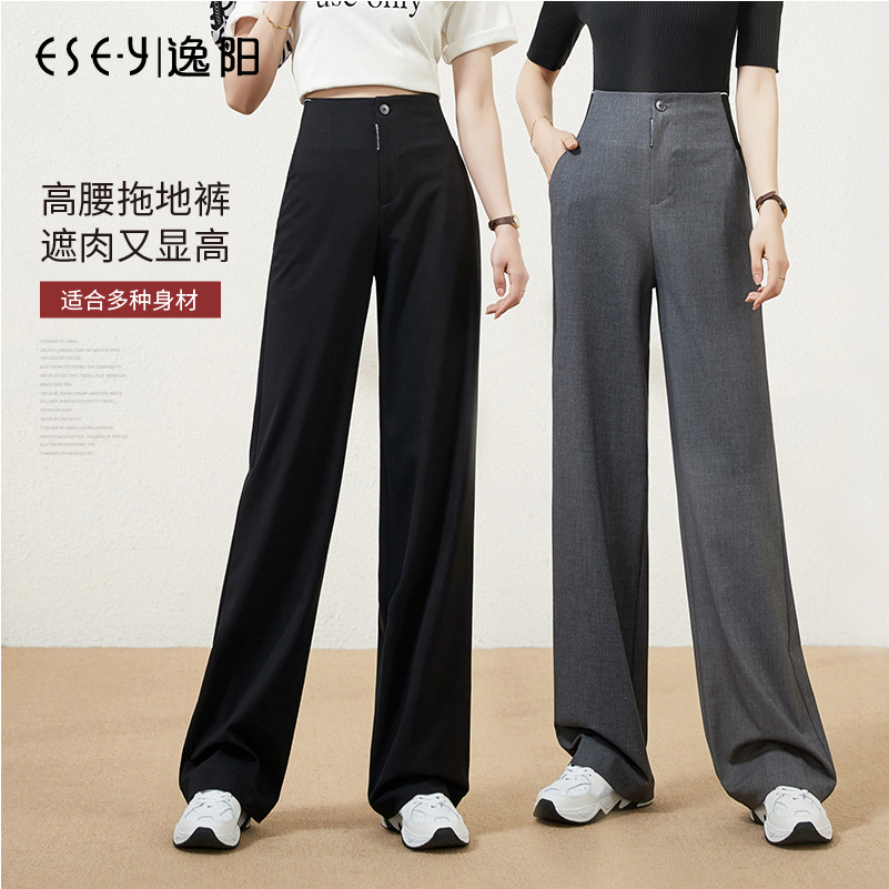 Yiyang 2020 early autumn new mopping high waist falling feeling straight and thin loose Korean casual wide-leg pants women 4634