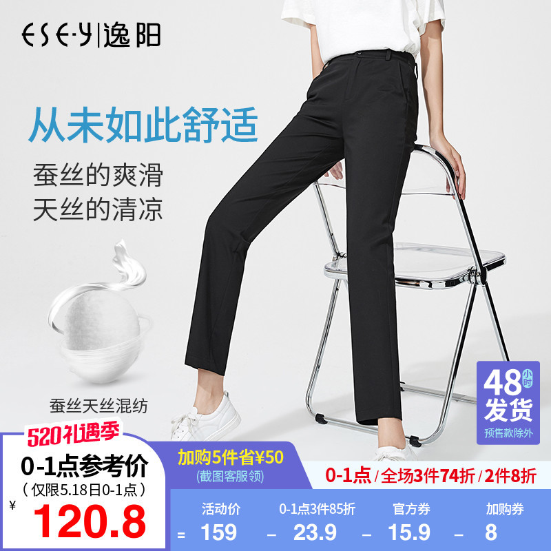 Yanyang black suit pants female summer thin section loose slim 2021 new spring straight pipe pipe pants 0213