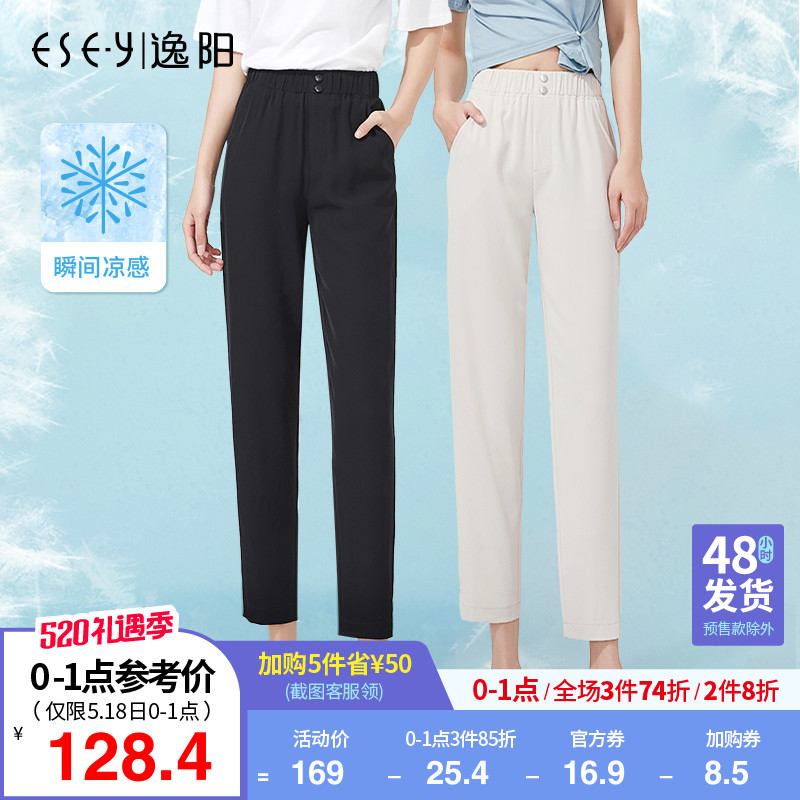 Yiyang casual pants female summer 2021 new nine points harem radish pipe pants loose slim black pants 4851