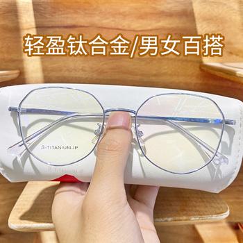 女韩版潮男防蓝光辐射近视眼镜框
