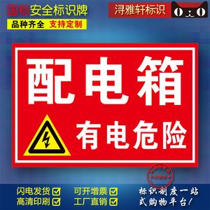 配电箱E01工厂车间单位电力施工警示温馨提示牌贴纸pvc定制警告标志有电危险警示贴安全标识牌