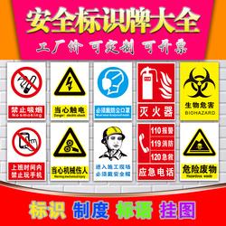 严禁烟火安全标识牌警告标志工厂工地车间仓库禁止吸烟警示牌贴纸铝板安全出口指示贴分区牌定制安全标语墙贴