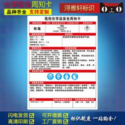 硼酸G3057危险化学品安全周知卡全套定制安全管理条例签安全标志标识牌