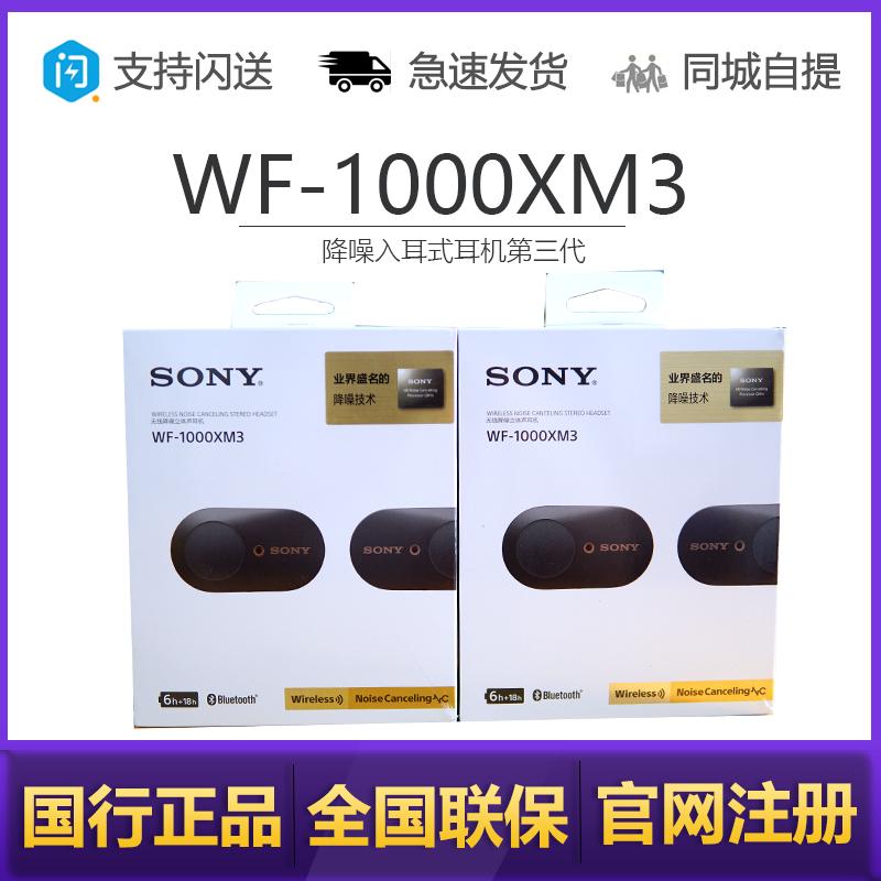 【预定】Sony/索尼 WF-1000XM3三代真无线入耳降噪耳机降噪豆