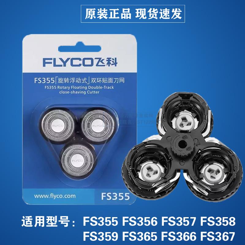 正品配件FS366FS367FS365FS359刃头FS355飞科飞科剃须刃刃片