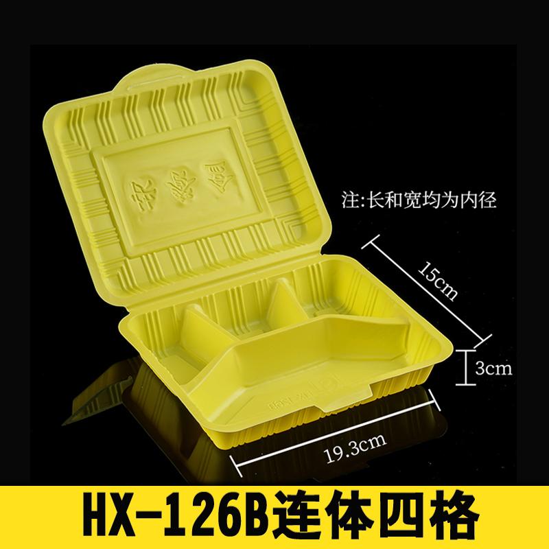 [天天特价]连体四格一次性打包盒快餐盒饭盒带盖长方形加厚外卖盒