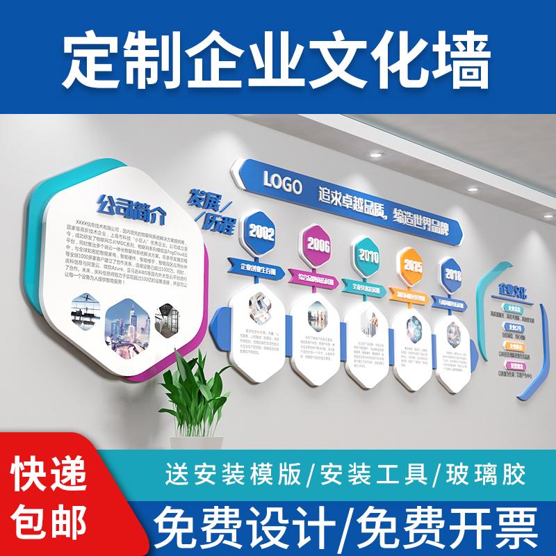 定制企业文化墙贴3d立体励志公司发展历程员工团队风采办公室装饰