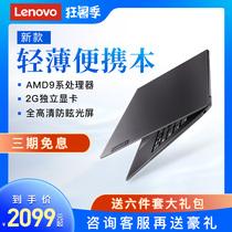 色域sRGB100GTX1650512G16G4800HR74600HR5英寸游戏笔记本电脑15.6R7000联想拯救者新品上市
