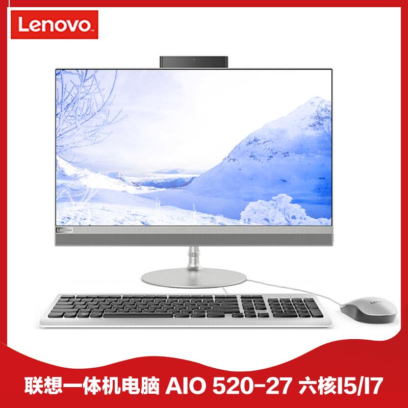 新款联想一体机电脑AIO 520-27 六核I5-8400T/I7-8700T 家用商用办公游戏设计炒股台式机27英寸2K屏4G独显